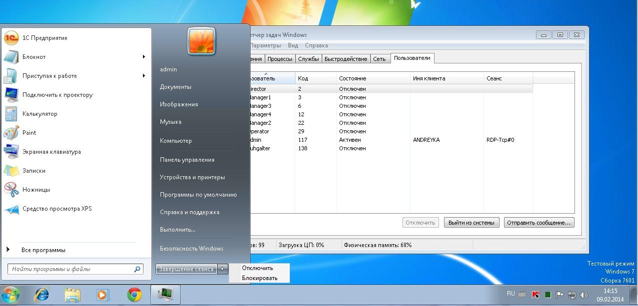 Как сделать терминальный windows 7